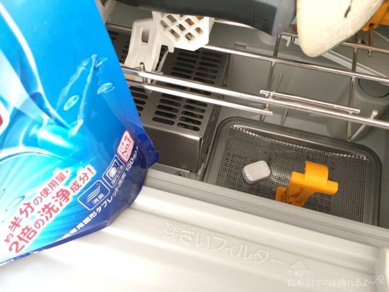 食洗機用洗剤を入れたところ