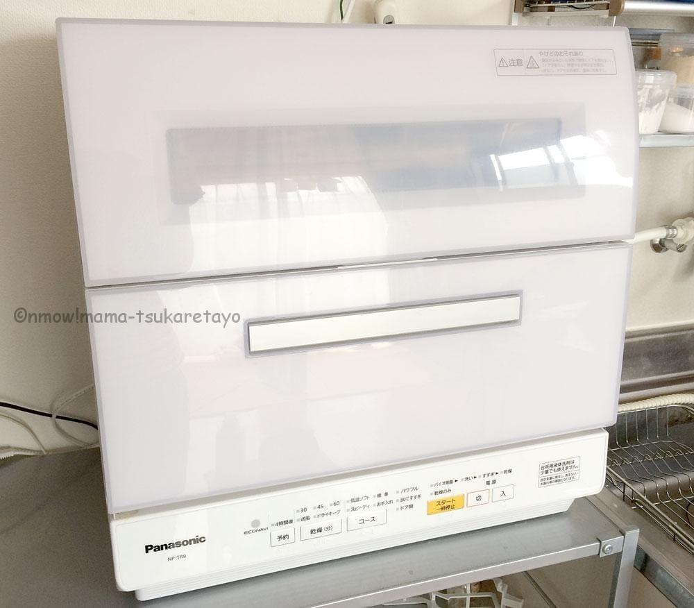パナソニック食洗機np tr9を買いました メリット デメリット んもう