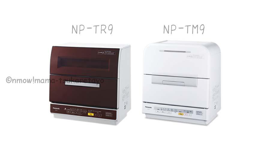 パナソニック食洗機NP-TR9とNP-TM9