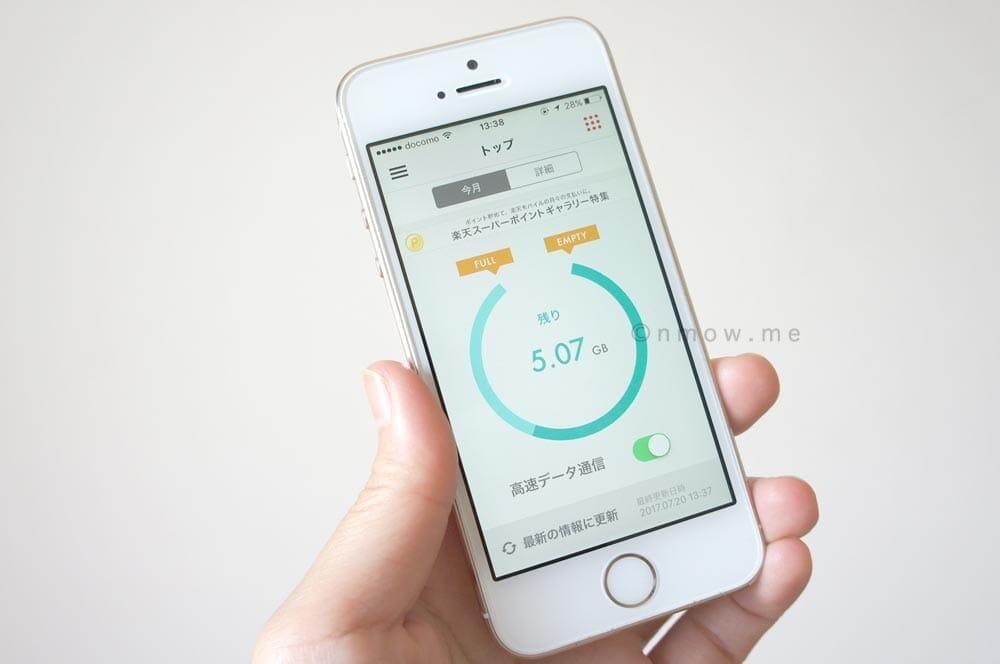 楽天モバイルの画面とiphone5s
