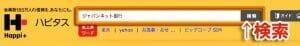 ハピタスで「ジャパンネット銀行」を検索