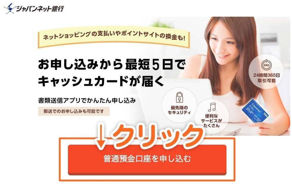 ジャパンネット銀行の口座開設ページトップのスクショ