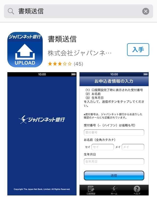 書類送信アプリのDL画面