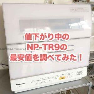 台に乗せた食洗機