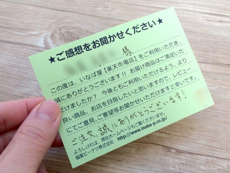 手書きのカード