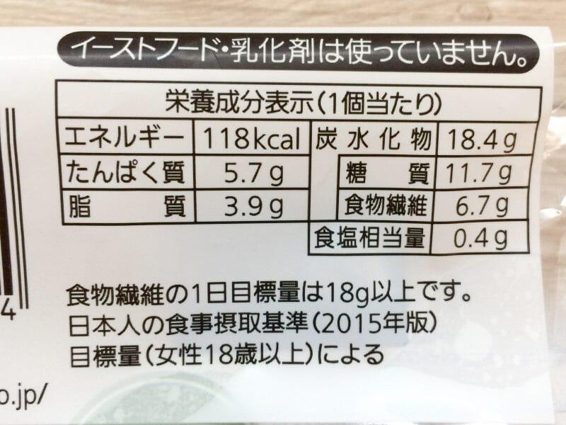 パスコ低糖質ブレッドブラン栄養成分表示