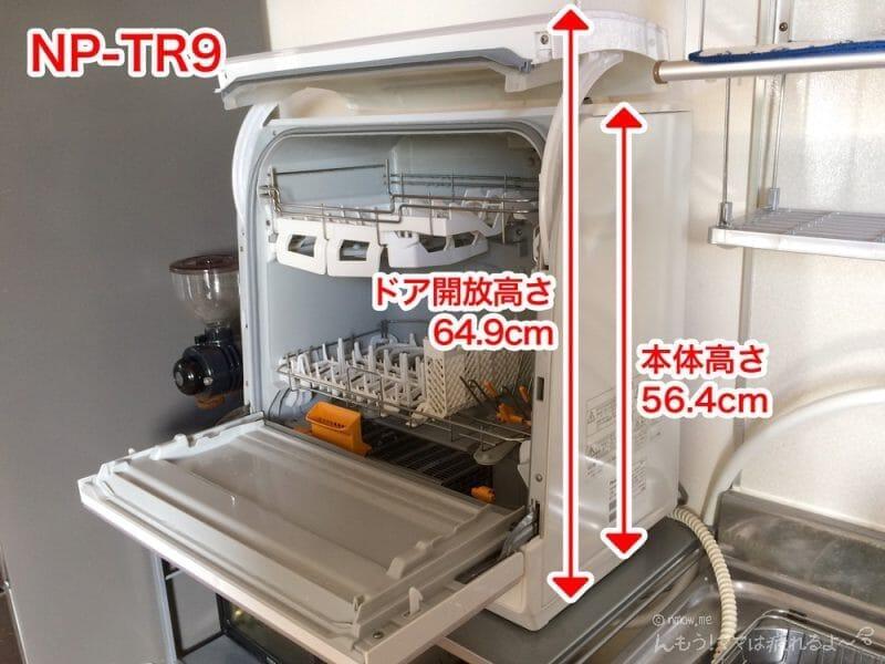 パナソニック食洗機 np tr9 np tm9 違いを比較してみた 全10項目 ん