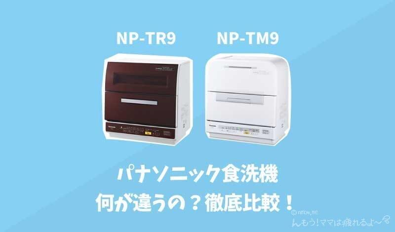 NP-TR9、NP-TM9、パナソニック食洗機 何が違うの?徹底比較!
